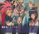 Tenchi Muyō! Ryō-ōki FX PC-FX All the heroes together, and in the middle is Ryou-ouki, the spaceship who can transform into a cat-like creature