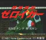 Chōshin Heiki Zeroigar PC-FX Title screen