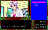 Fukkatsusai: Asticaya no Majo PC-98 School hospital