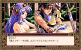 Romance wa Tsurugi no Kagayaki: Last Crusader PC-98 The beginning of great love?