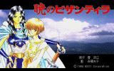Akatsuki no Bizantira PC-98 Title screen