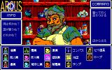 Arcus PC-98 Lots of useful items! Rope, keys, and the indispensable map and flashlight