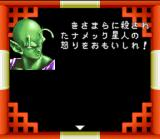 Dragon Ball Z: Hyper Dimension SNES Dialogue before first fight