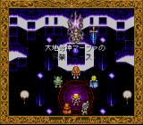Record of Lodoss War SNES The Six Heroes and their last heroic deed