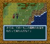 Record of Lodoss War SNES Karla wants to possess a new body...