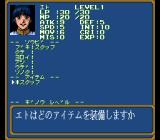 Record of Lodoss War SEGA CD Character information