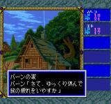 Record of Lodoss War TurboGrafx CD Hey, that's my house!