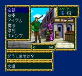 Record of Lodoss War II TurboGrafx CD Town square