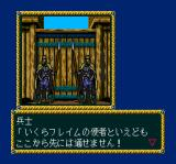 Record of Lodoss War II TurboGrafx CD You! Shall not! Pass!..