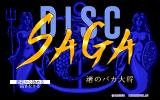 Disc Saga: Nagisa no Baka Taishō PC-98 Title screen