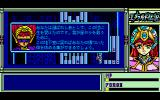 Emerald Densetsu PC-98 The game begins. Bless you, hero!