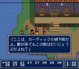 First Queen: Ornic Senki SNES Come to me, brave soldiers!