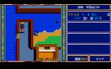 Dragon Slayer: The Legend of Heroes II PC-98 Harbor