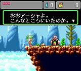 Monster World IV Genesis Mission clear ;)