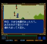 Xak I・II TurboGrafx CD Starting in the town. Chatting with people
