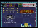 Namco: Anthology 1 PlayStation Babel information and classic version