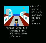 Portopia Renzoku Satsujin Jiken NES Choose what to do