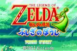 The Legend of Zelda: The Minish Cap Game Boy Advance Japanese Title Screen