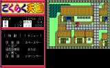 Gokuraku Tengoku: Omemie no Maki PC-98 Exploring the capital city
