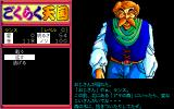 Gokuraku Tengoku: Omemie no Maki PC-98 You might receive clues by talking to people