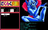 Gokuraku Tengoku: Omemie no Maki PC-98 Fighting a sad-looking nudist demon...
