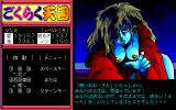 Gokuraku Tengoku: Omemie no Maki PC-98 This game is all about advancing to the next area and seeing what kind of enemies it has