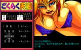 Gokuraku Tengoku: Omemie no Maki PC-98 Oh my God.... do I really have to fight you?..