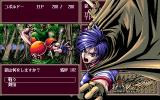 Grounseed PC-98 Akira prepares to slash the monster