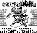 Solomon's Club Game Boy Title screen (Japan)
