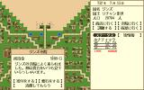 Lunatic Dawn PC-98 Some cities look exactly the same... this is the temple menu