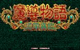 Madō Monogatari: Michikusa Ibun PC-98 Title screen