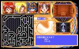 Slayers PC-98 A treasure chest! I wonder what's inside!?