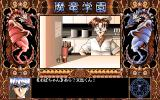 Maryū Gakuen: Nerawareta Shitai PC-98 Here you can buy healing items