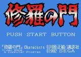 Shura no Mon Genesis Title Screen