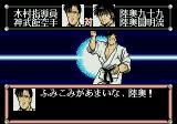 Shura no Mon Genesis Fighting Animation