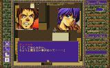 Revery: Izanai no Masuishō PC-98 Why do I have the feeling we aren't welcome here?..