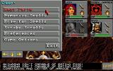Eye of the Beholder Amiga Ingame menu allows you to adjust some game option, rest and/or heal party, and other stuff.
