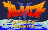Block Quest V PC-98 Title screen.