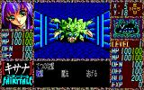 X・na PC-98 Low-level vicious monster