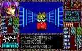 X・na PC-98 Low-level cute monster