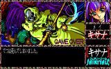 X・na PC-98 Game Over