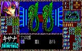 X・na PC-98 Two snakes attack