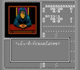 The Bard's Tale II: The Destiny Knight NES Temple