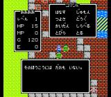 "Dragon Warrior NES Action menu: commands like ""Open door"", ""Talk"", ""Search"", ""Equip"", etc."