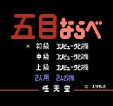 Gomoku Narabe Renju  NES Title screen