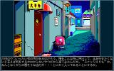 Pias PC-98 Back alley