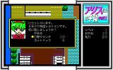 Alice-tachi no Gogo Vol. 1 PC-98 Shop. You can buy healing items here
