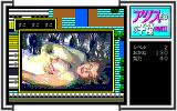 Alice-tachi no Gogo Vol. 1 PC-98 A random encounter that leads to an... erotic video with a REAL ACTRESS! Wow!