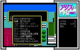 Alice-tachi no Gogo Vol. 1 PC-98 Someone on the street gives you information