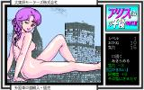 Alice-tachi no Gogo Vol. 2 PC-98 ...and after!